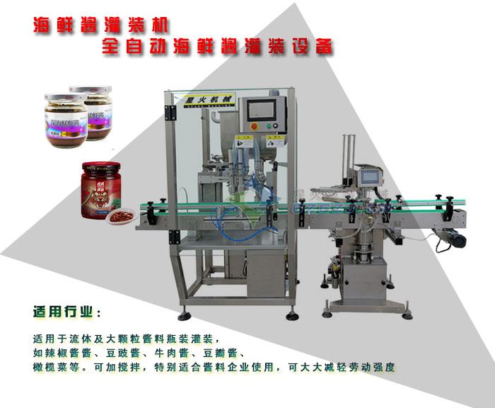 海鲜酱灌装机-全自动海鲜酱灌装设备