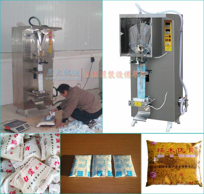 米酒包装机械-米酒自动包装机
